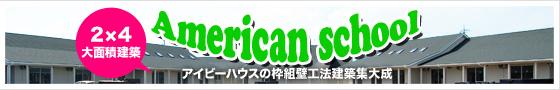 20100826_school_banner